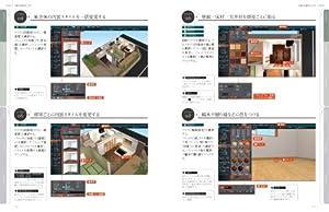 3DマイホームデザイナーPRO8 オフィシャルガイドブック