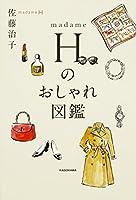madame H のおしゃれ図鑑