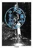 大菩薩峠(4) (ちくま文庫)