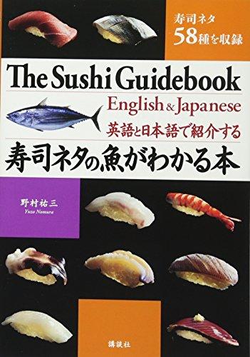 英語と日本語で紹介する 寿司ネタの魚がわかる本