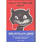 ジェイムズ・ジョイスを読んだ猫
