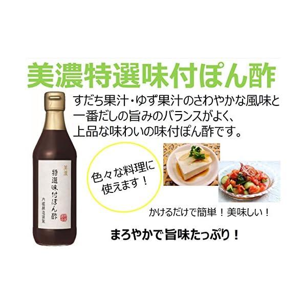 内堀醸造 美濃特選味付ぽん酢 360mlの紹介画像4
