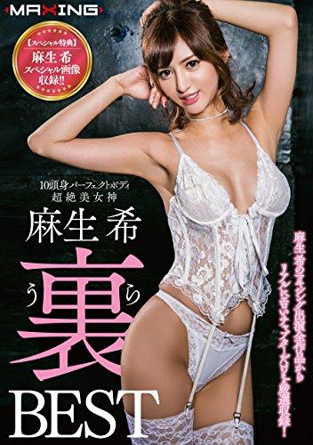 麻生希(AV女優)