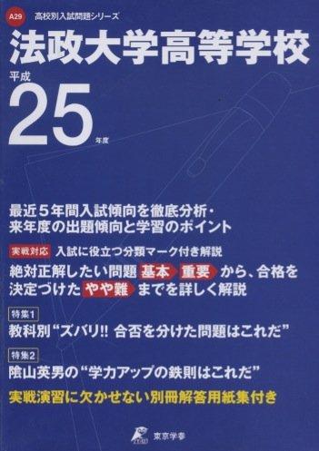 法政大学高等学校 25年度用 (高校別入試問題シリーズ)