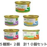 オソピュア グレインフリー キャットフード 85g 5種×2缶 10缶バラエティセット