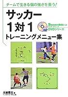 チームで生きる個の強さを養う!サッカー1対1トレーニングメニュー集 (Soccer clinic+α DVDシリーズ)