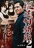 極道刑務所2[DVD]