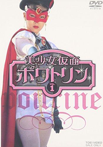 美少女仮面ポワトリン VOL.1 [DVD]