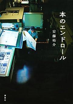 本のエンドロール