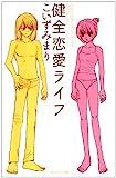健全恋愛ライフ (祥伝社コミック文庫 (こ-1-2))