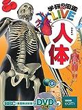 DVD付 人体 (学研の図鑑LIVE)