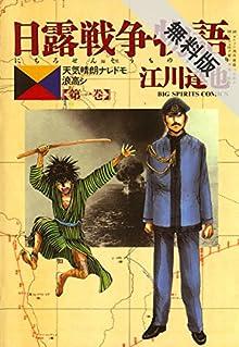 日露戦争物語(1)【期間限定 無料お試し版】 (ビッグコミックス)