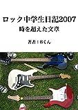 ロック中学生日記2007: 時を超えた文章 (タイムカプセルブックス)