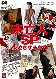未亡人SP 夜泣きする身体 [DVD]