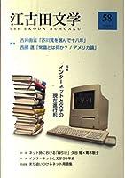 江古田文学 (第58号)