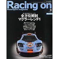 Racing on (レーシングオン) 2009年 03月号 [雑誌]