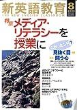 新英語教育 2008年 08月号 [雑誌]