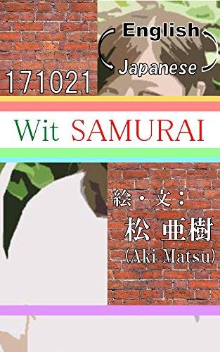 Wit SAMURAI-171021