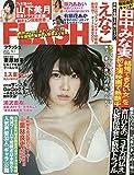 FLASH (フラッシュ) 2021年 6/1 号 [雑誌]