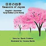 Seasons of Japan - 日本の四季 : - (Nihon no Shiki): English - 日本語 (Kanji Edition), Children's Storybook, English - Japanese (Bilingual) (English Edition)