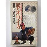 Theアオリイカ―発見ヤエン釣りの新世紀! (<VHS>)