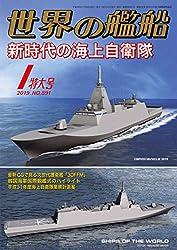 ※この商品はタブレットなど大きいディスプレイを備えた端末で読むことに適しています。また、文字だけを拡大することや、文字列のハイライト、検索、辞書の参照、引用などの機能が使用できません。1月特大号:「新時代の海上自衛隊」 中国の海洋進出や北朝鮮の核・ミサイルの脅威など,わが国をめぐる安全保障環境は大きく変わりつつある。その中にあって海上自衛隊はどうあるべきかを多角的に分析。写真頁では現有自衛艦の全艦影を紹介するとともに,本文記事では注目の新型艦をはじめ,BMDや島嶼防衛など多様化す...