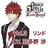 アクマに囁かれ魅了されるCD 「Dance with Devils -EverSweet- 」 Vol.3 リンド CV.羽多野 渉 - 立華リンド(CV.羽多野 渉)