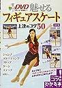 DVDでもっと華麗に 魅せるフィギュアスケート 上達のコツ50 改訂版 (コツがわかる本 )
