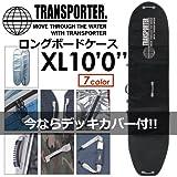 TRANSPORTER トランスポーター サーフボードケース ハードケース ロングボードケース XL 10'0※デッキカバー付 ブラック