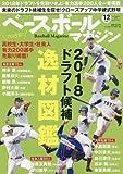 ベースボールマガジン 2017年 12 月号 [雑誌]