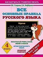 Vse osnovnye pravila russkogo iazyka. 4 klass (in Russian)