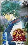 テニスの王子様 42 Dear prince (ジャンプコミックス)