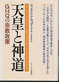天皇と神道―GHQの宗教政策