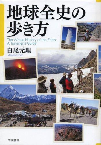 地球全史の歩き方