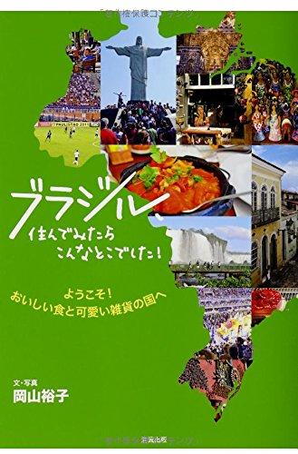 ブラジル、住んでみたらこんなとこでした! -ようこそ! おいしい食と可愛い雑貨の国へ―の詳細を見る