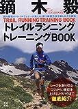鏑木 毅 トレイルランニングトレーニングBOOK