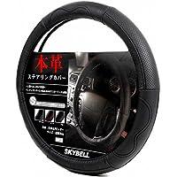スカイベル (SKYBELL) ハンドル カバー 本革 S サイズ 軽 普通車 ステアリングカバー