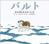 バルト: 氷の海を生きぬいた犬 (児童書)