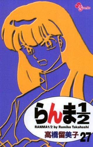 らんま1/2〔新装版〕(27) (少年サンデーコミックス)