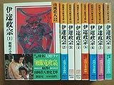 伊達政宗 文庫 全8巻 完結セット (山岡荘八歴史文庫)