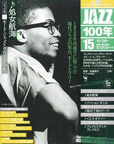 ジャズ史6モード・ジャズとフリー・ジャズ:処女航海 (JAZZ100年 10/28号)