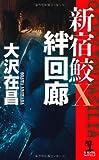 絆回廊 新宿鮫X (カッパ・ノベルス)