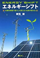 エネルギーシフト―太陽光発電で暮らしを変える・社会が変わる