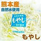 あいあい 熊本産もやし≪200g≫【野菜セットと同梱で】【九州 熊本】