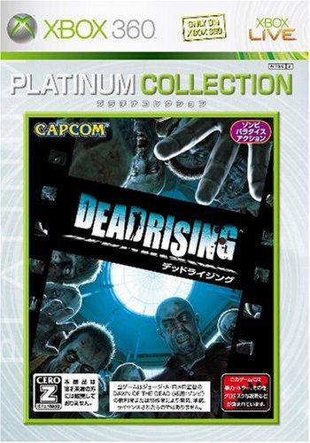 デッドライジング Xbox 360 プラチナコレクション【CEROレーティング「Z」】の詳細を見る