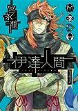 伊達人間(3) (ガンガンコミックスIXA)