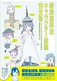 建築基準法キャラクター図鑑 完全版