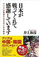 井上和彦 (著)(128)新品: ¥ 1,404ポイント:43pt (3%)86点の新品/中古品を見る:¥ 100より