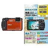 Nikon デジタルカメラ COOLPIX W300 OR クールピクス オレンジ 防水 クリーニング クロス付き + Kenko 液晶保護フィルム 液晶プロテク..