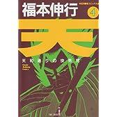 天―天和通りの快男児 (4) (近代麻雀コミックス)